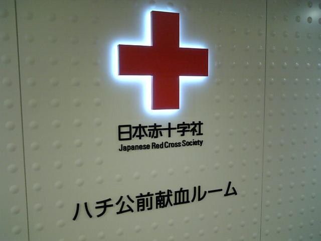 献血ボランティアに行ってきました