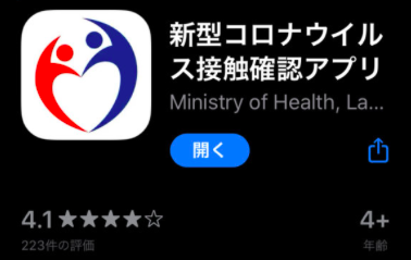 政府のコロナウイルス 接触確認アプリ「COCOA」をいち早く試してみた